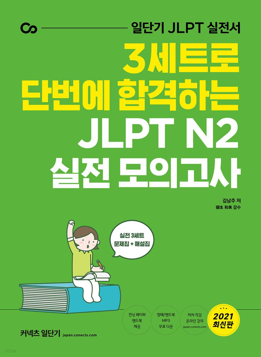 3세트로 단번에 합격하는 JLPT N2 실전 모의고사