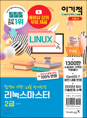 2021 이기적 리눅스마스터 2급 기본서