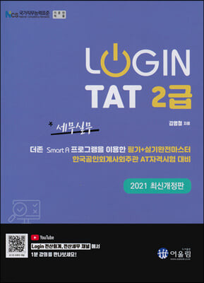 2021 LOGIN TAT 2급 세무실무