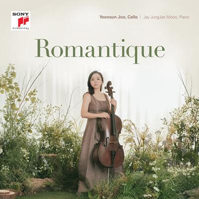 첼리스트 주연선 로맨티크 (Romantique - Yeonsun Joo, Cello)