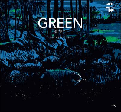 GREEN(그린) : 숲 이야기