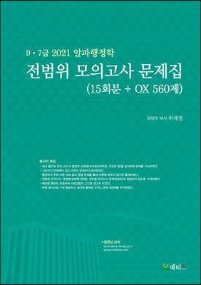 2021 9·7급 알파행정학 전범위 모의고사 문제집 (15회분+OX 560제)