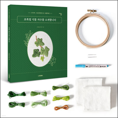 초록빛 식물 자수 비기닝 세트