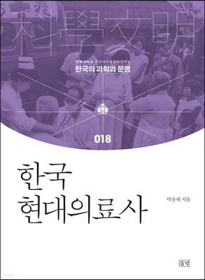 한국현대의료사