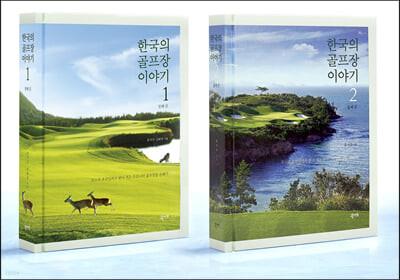 한국의 골프장 이야기 1-2권 세트