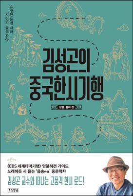 김성곤의 중국한시기행: 장강·황하 편