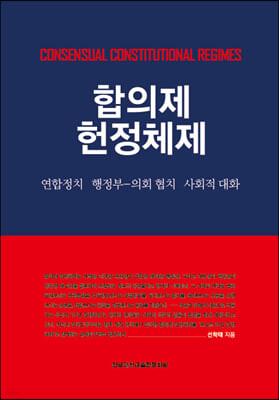 합의제 헌정체제