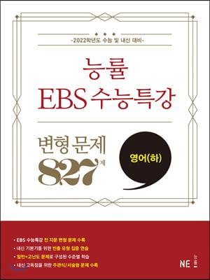 능률 EBS 수능특강 변형 문제 827제 영어 (하) (2021년)