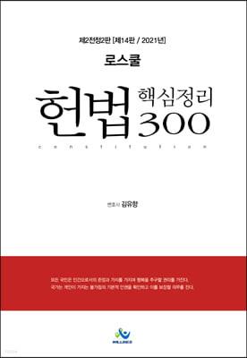 2021 로스쿨 헌법 핵심정리 300