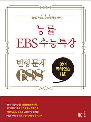 능률 EBS 수능특강 변형 문제 688제 영어독해연습 (상) (2021년)