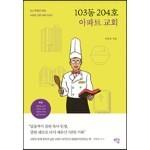 103동 204호 아파트 교회