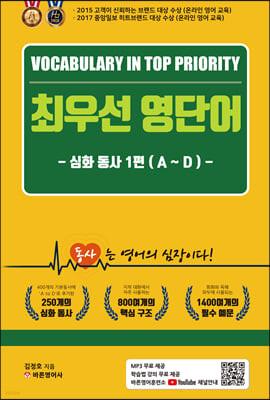 최우선 영단어 심화 동사 1편 A ~ D