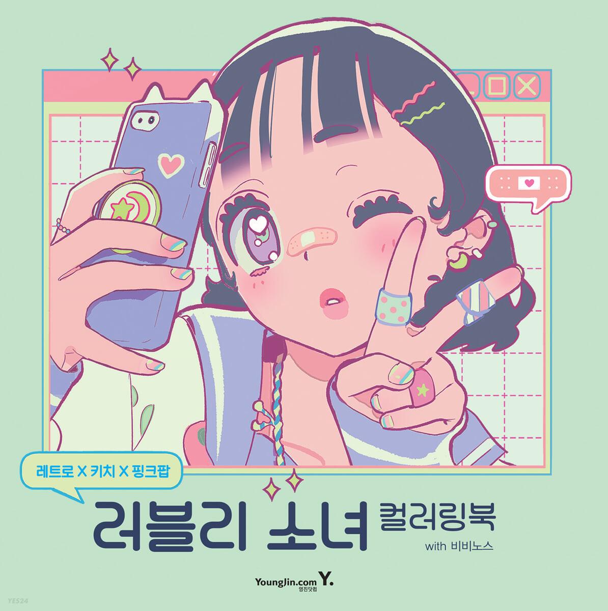 레트로X키치X핑크팝 : 러블리 소녀 컬러링북 with 비비노스
