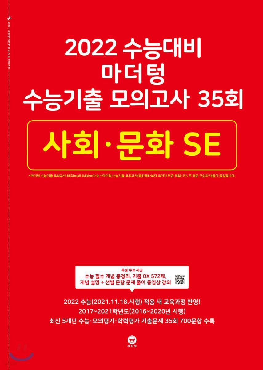 2022 수능대비 마더텅 수능기출 모의고사 35회 사회 · 문화 SE (2021년)
