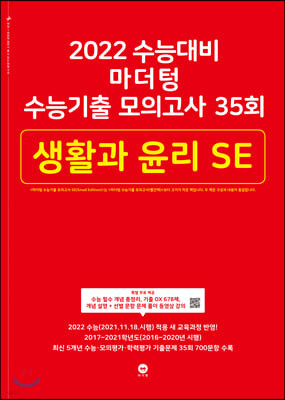 2022 수능대비 마더텅 수능기출 모의고사 35회 생활과 윤리 SE (2021년)