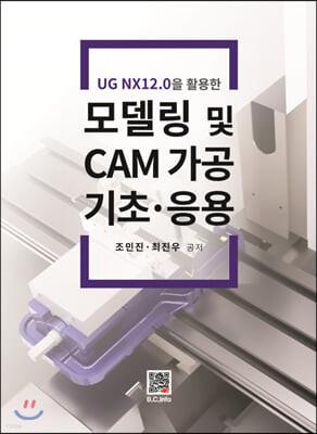 UG NX12.0을 활용한 모델링 및 CAM 가공 기초·응용