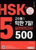 HSK 5급 고수들의 막판 7일! 실전모의고사 500제