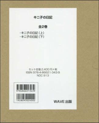 キニ子の日記 全2卷