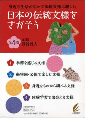 日本の傳統文樣をさがそう 全4卷
