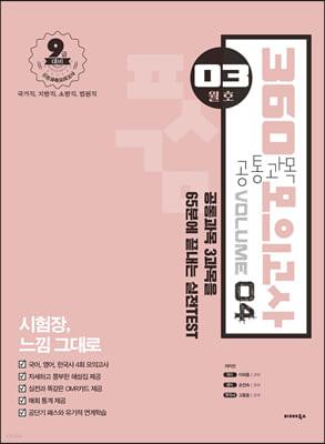 2021 공단기 360 공통과목 모의고사 Vol.4 (03월호)
