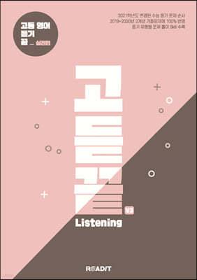 고듣끝 Listening 고등 영어 듣기 끝  V3 실전편