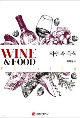 와인과 음식