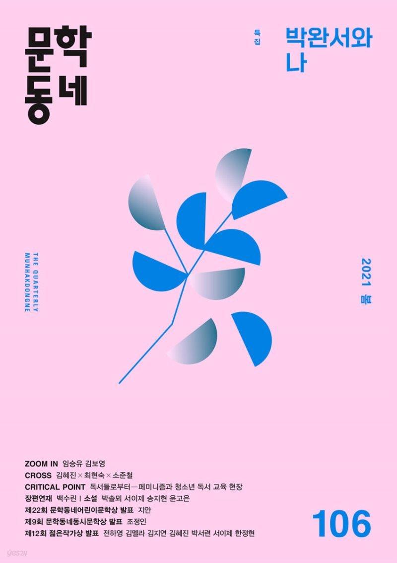 문학동네 (계간) : 봄호 [2021]