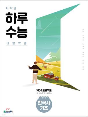 시작은 하루수능 사탐영역 한국사 기초 (2021년)