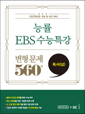 능률 EBS 수능특강 변형 문제 560제 독서 (상) (2021년)