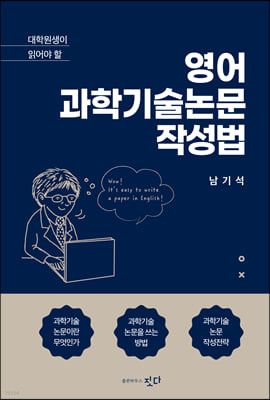 대학원생이 읽어야 할 영어과학기술논문 작성법