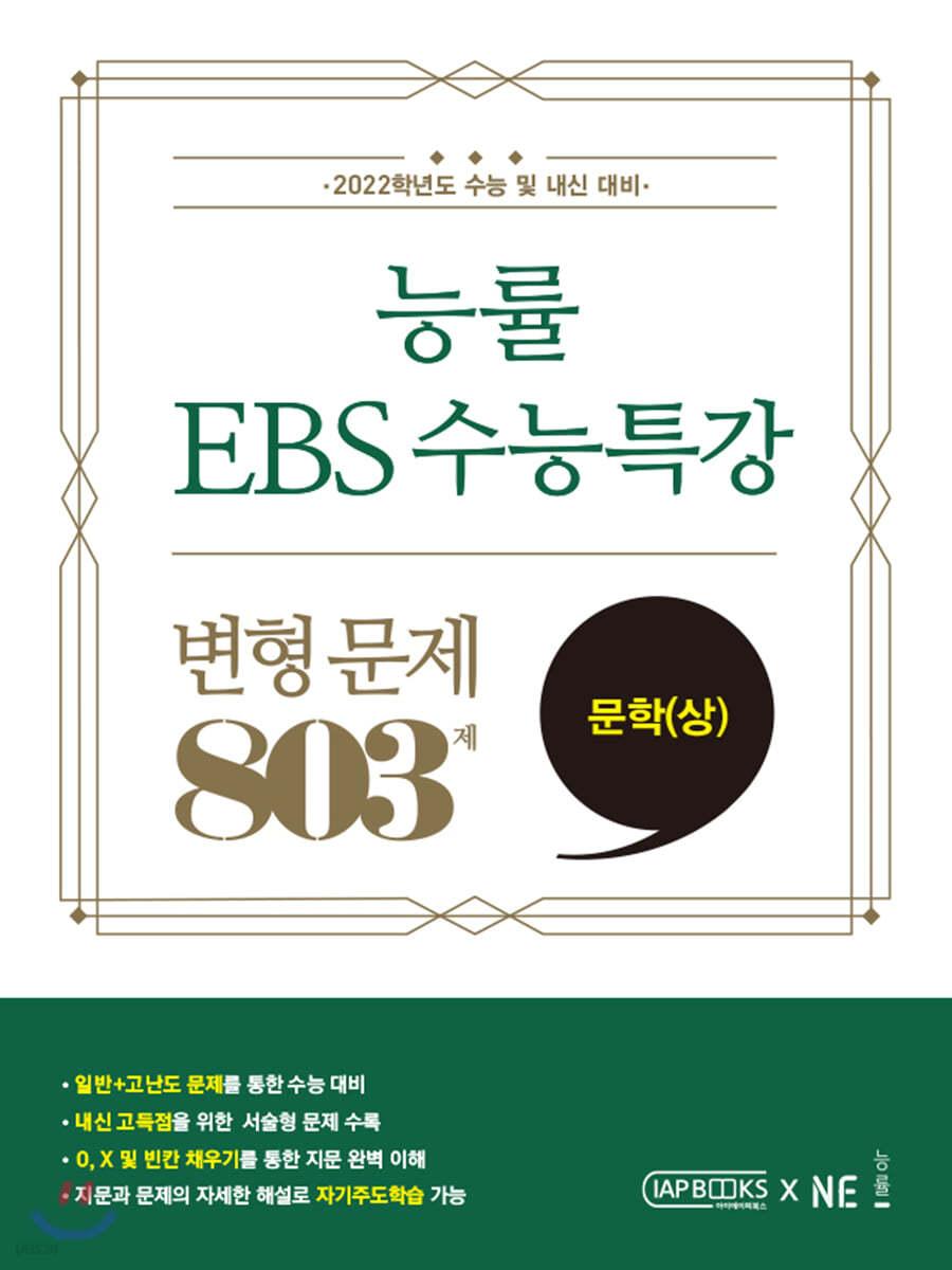 능률 EBS 수능특강 변형 문제 803제 문학 (상) (2021년)