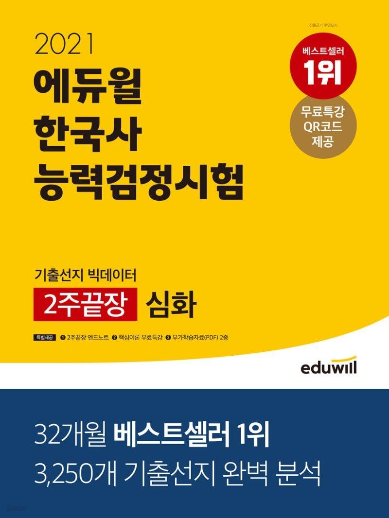 2021 에듀윌 한국사능력검정시험 기출선지 빅데이터 2주끝장 심화(1, 2, 3급)