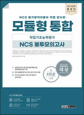 2021 렛유인 모듈형 통합 직업기초능력평가 NCS 봉투모의고사
