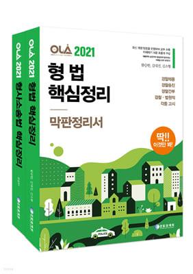 2021 올라 형법 핵심 정리 + 형사소송법 핵심정리 세트