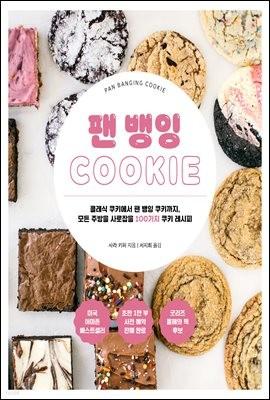 팬 뱅잉 COOKIE