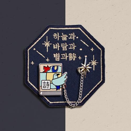 [윤동주 에디션] 체인배지+와펜 SET_하늘과 바람과 별과 시