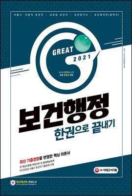 2021 시대에듀 Great 보건행정 한권으로 끝내기