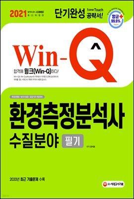 2021 Win-Q 환경측정분석사 수질분야 필기 단기완성