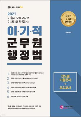 2021 이기적 군무원 행정법 진도별 기출문제+모의고사