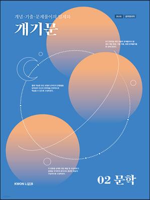 2021 권규호 공무원 국어 개기문 [문학]