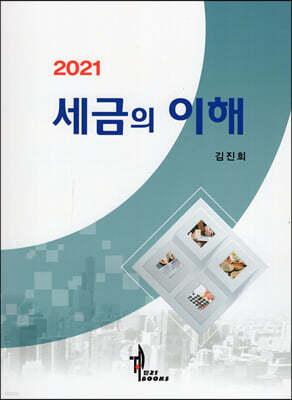 2021 세금의 이해