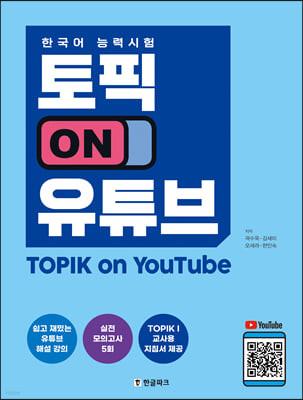토픽 ON 유튜브 TOPIK on YouTube
