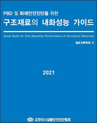PBD 및 화재안전진단을 위한 구조재료의 내화성능 가이드