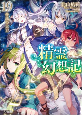 精靈幻想記(19)風の太刀
