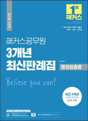 2021 해커스공무원 3개년 최신판례집 행정법 총론