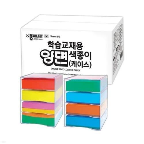 학습교재용 양면색종이(40색 2000매/케이스/종이...