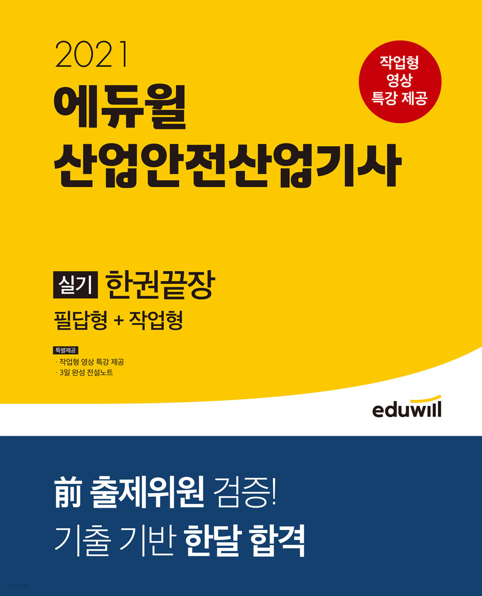 2021 에듀윌 산업안전산업기사 실기 한권끝장 필답형+작업형