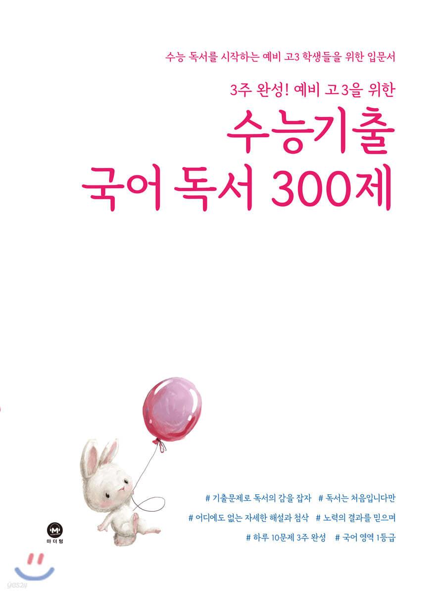 3주 완성! 예비 고3을 위한 수능기출 국어 독서 300제 (2021년)