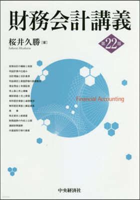 財務會計講義 第22版