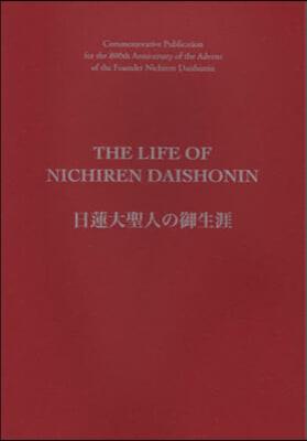 英語 日蓮大聖人の御生涯